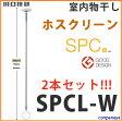 あす楽 川口技研 室内物干しホスクリーン SPCL-W