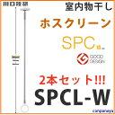 送料無料 室内物干し [SPCL-W] 川口技研 ホスクリー...