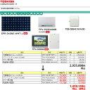 業者様・施主支給におすすめ♪ 【送料無料】【TOSHIBA 東芝】 太陽光発電システム