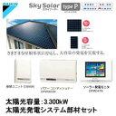 業者様・施主支給におすすめ♪ 【送料無料】【DAIKINダイキン】 太陽光発電 (ソーラーシステム) 電池容量3.300kW SkySolar typeP
