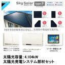 業者様・施主支給におすすめ♪ 【送料無料】【DAIKINダイキン】 太陽光発電 (ソーラーシステム) 電池容量4.104kW SkySolar typeP