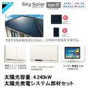 業者様・施主支給におすすめ♪ 【送料無料】【DAIKINダイキン】 太陽光発電 (ソーラーシステム) 電池容量4.240kW SkySolar typeP