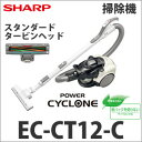 【送料無料】SHARP(シャープ) 遠心分離サイクロン掃除機(クリーナー)POWERCYCLONE(パワーサイクロン) EC-CT12-C ベージュ系 [ECCT12C]【smtb-k】【あす楽対応】【HLS_DU】