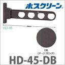 【川口技研】2本組セット HD-45-DB ホスクリーン 物干金物腰壁用ローコスト ダークブロンズ