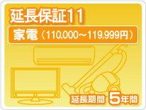 送料無料 家電延長保証11 5年保証家電税込金額110,000円から119,999円