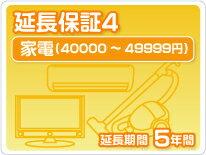 送料無料 家電延長保証4 5年保証家電税込金額40,000円から49,999円