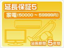 送料無料 家電延長保証5 5年保証家電税込金額50,000円から59,999円