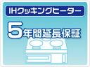 送料無料 IHクッキングヒーター 延長保証 5年保証