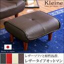 ソファ・オットマン(レザー)サイドテーブルやスツールにも使える。日本製 Kleine-クレーナ- 支払方法代引き・後払い不可