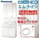 送料無料 Panasonic 洗面化粧台 エムライン MLine 間口75cm 3面鏡 GQM75KSCW-GQM75K3SMK 電源コード付き:PNJA1032Y