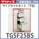【クリナップ】BTGシリーズ サイドキャビネット(下台) 標準グレード 間口25cm [TGSF25BS]【smtb-k】 02P04Jul15