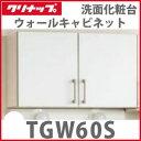 【クリナップ】BTGシリーズ ウォールキャビネット 標準グレード 間口60cm [TGW60S]【smtb-k】