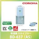 除湿機 スカイブルー マルチクリーンフィルター 内部乾燥モード [BD-637 (AS)] コロナ