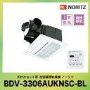 送料無料 天井カセット形 浴室暖房乾燥機 ノーリツ [BDV-3306AUKNSC-BL] 1室換気...