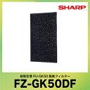 脱臭フィルター 1枚入 シャープ [FZ-GK50DF] 空気清浄機 蚊取空清 FU-GK50専用 別売フィルター SHARP