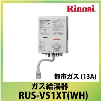 送料無料 ガス給湯機器 小型湯沸かし器 リンナイ 5号 都市ガス(13A) [RUS-V51XT(WH)] 元止め式 ホワイト あす楽