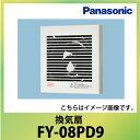 パナソニック 換気扇 FY-08PD9 パイプファン排気(格子・電源プラグ仕様) 角形パイプファン100Φ あす楽