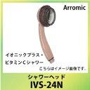 アラミック シャワーヘッド イオニックプラス・ビタミンCシャワー Arromic IVS-24N あ...