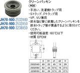 SANEI�ʻ��ɿ��������� �����ѥå��� JH70-900-3238X50
