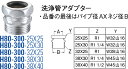 送料無料 SANEI(三栄水栓製作所) 洗浄管アダプター H80-300-25X30
