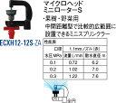 送料無料 SANEI(三栄水栓製作所) マイクロヘッド ミニローターS ECXH12-12S-ZA