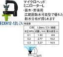 送料無料 SANEI(三栄水栓製作所) マイクロヘッド ミニローターL ECXH12-12L-ZA
