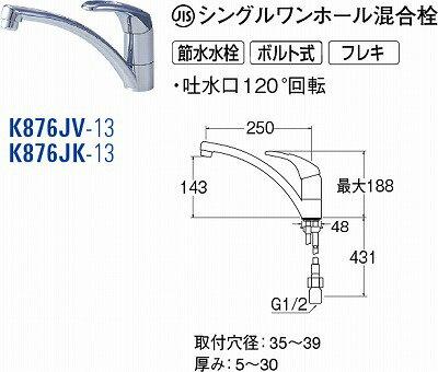 送料無料 断熱材 SANEI(三栄水栓製作所) コンパネ屋 シングルワンホール混合栓 K876JV-13:コンパネ屋 アラウーノ シングルワンホール混合栓 K876JV-13