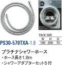 送料無料 SANEI(三栄水栓製作所) プラチナシャワーホース PS30-570TXA-1.8