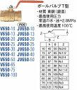 SANEI(三栄水栓製作所) ボールバルブT型 V650-10