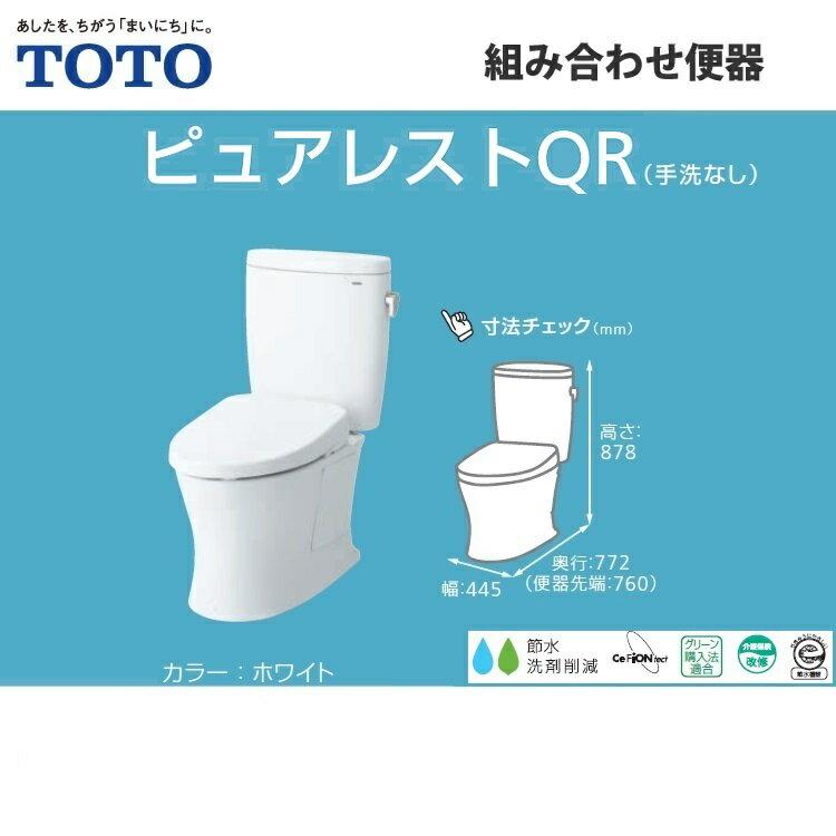 送料無料 TOTO CS230B-SH230BF ピュアレストQRシリーズ 組み合わせ便器(ウォシュレット別売) 寒冷地 流動方式/手洗なし 止水栓同梱/フィルターユニットなし 床排水 排水心:200mm 送料無料TOTO トイレ cs230b sh230bf品質があります。