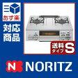 《あす楽》ノーリツ ガスコンロ NLW2261TQ2SG ホーロートップ ガステーブル 都市ガス プロパン[2口][1年保証付]《配送タイプS》
