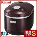 《あす楽》リンナイ ガス炊飯器 直火匠 RR-055MST2(DB) 1〜5.5合炊き《配送タイプS》