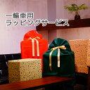 【クリスマス ギフト】一輪車用 ラッピングサービス 選べる4種類 ※一輪車は付属...