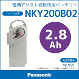 ����̵�� �ѥʥ��˥å���ư��ž���ѥХåƥ [NKY200B02] �˥å�����ǥХåƥ24V-2.8Ah (NKY169B02,NKY187B02,NKY194B02�ߴ�) �̳�ƻ�����졦Υ����������