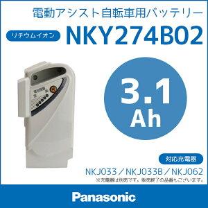 パナソニック バッテリー リチウムイオンバッテリー アシスト