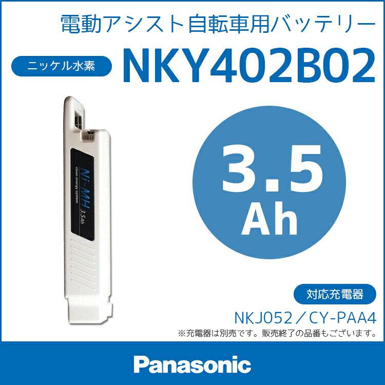 送料無料 サンヨー電動自転車用バッテリー [NKY402B02] ニッケル水素バッテリー24V-3.5Ah (三洋品番CY-EB35W・CY-EB31・CY-PE31・CY-PE30・CY-J30・CY-N30互換)  北海道・沖縄、離島送料別途 新品・純正品(リサイクル、等ではありません)