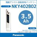 [4時間限定!エントリー&お買物でポイント10倍!2/26(日)20時〜23:59まで]送料無料 サンヨー電動自転車用バッテリー [NKY402B02] ニッケル水素バッテリー24V-3.5Ah (三洋品番CY-EB35W・CY-EB31・CY-PE31・CY-PE30・CY-J30・CY-N30互換) 北海道・沖縄、離島送料別途