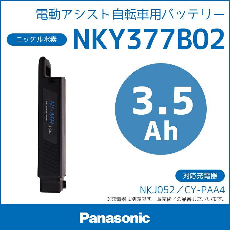送料無料 サンヨー電動自転車用バッテリー [NKY377B02] ニッケル水素バッテリー24V-3.5Ah (三洋品番 CY-EB35K、CY-PH31、CY-PB30 SANYOエネループバイクSPH・SPJシリーズ)   北海道・沖縄・離島送料別途 新品・純正品(リサイクル、等ではありません)