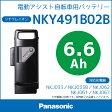送料無料 パナソニック電動自転車用バッテリー [NKY491B02B] リチウムイオンバッテリー25.2V-6.6Ah(NKY461B02、NKY328B02、NKY258B02、NKY256B02、NKY243B02互換) 北海道・沖縄・離島送料別途