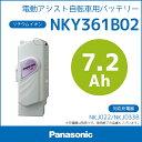 送料無料 パナソニック電動自転車用バッテリー [NKY361B02] リチウムイオンバッテリー26V‐7.2Ah (NKY191B02、NKY164B02互換) 北海道・沖縄・離島送料別途