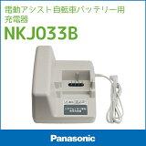 ����̵�� �ѥʥ��˥å���ư��ž�֥Хåƥ���Ŵ� NKJ033B ��ư�������ȼ�ž���ѽ��Ŵ� Panasonic �̳�ƻ�����졦Υ����������