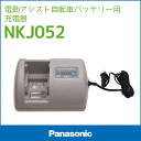 【充電器】送料無料 バッテリー充電器 NKJ052 サンヨー充電器CY-PAA4(三洋バッテリーCY-EB35K、CY-EB35W、CY-EB31、CY-PE31、CY-PE30、CY-J30、CY-N30、NKY402B02) 北海道・沖縄・離島送料別途