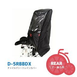 【チャイルドシートカバー】レインカバー D-5RBDX ( D-5RBBDX ) 後ろチャイルドシート用