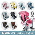 BIK-K.A ビッケ専用シートクッションbikke・bikke2リアチャイルドシート(RCS-BIKS/RCS-BIKS2/RCS-BKS3)兼用クッション ブリヂストン自転車子供乗せオプション