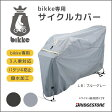 bikke用サイクルカバー CV-BIK サイクルカバー チャイルドシート付3人乗りにも対応 ブリヂストン ホコリよけ保管時レインカバー bikke e・bikke b・bikke2e・bikke2b用[02P27May16]
