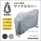 bikke用サイクルカバー CV-BIK サイクルカバー チャイルドシート付3人乗りにも対応 ブリヂストン ホコリよけ保管時レインカバー bikke e・bikke b・bikke2e・bikke2b用
