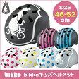 NEW★bikkeキッズヘルメット CHBH4652 キッズ用自転車ヘルメット サイズ46-52cm BRIDGESTONE ビッケ ブリヂストン[02P27May16]
