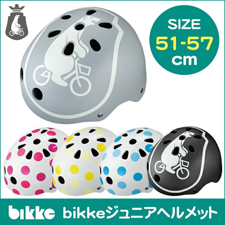NEW★bikkeジュニアヘルメット CHBH5157 ジュニア用自転車ヘルメット サイズ…...:conspi:10000537