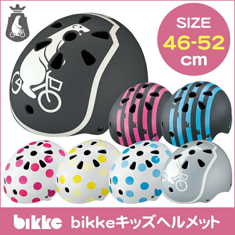 NEW★bikkeキッズヘルメット CHBH4652 キッズ用自転車ヘルメット サイズ46…...:conspi:10000536