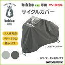 bikke GRI(グリ)専用サイクルカバー CV-BIKG サイクルカバー チャイルドシート付3人乗りにも対応 ブリヂストン ホコリよけ保管時レインカバー b...